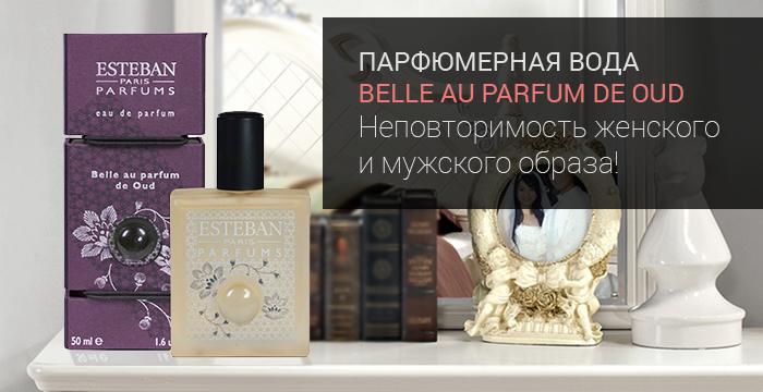 Банер коллаж для сайта парфюмерии