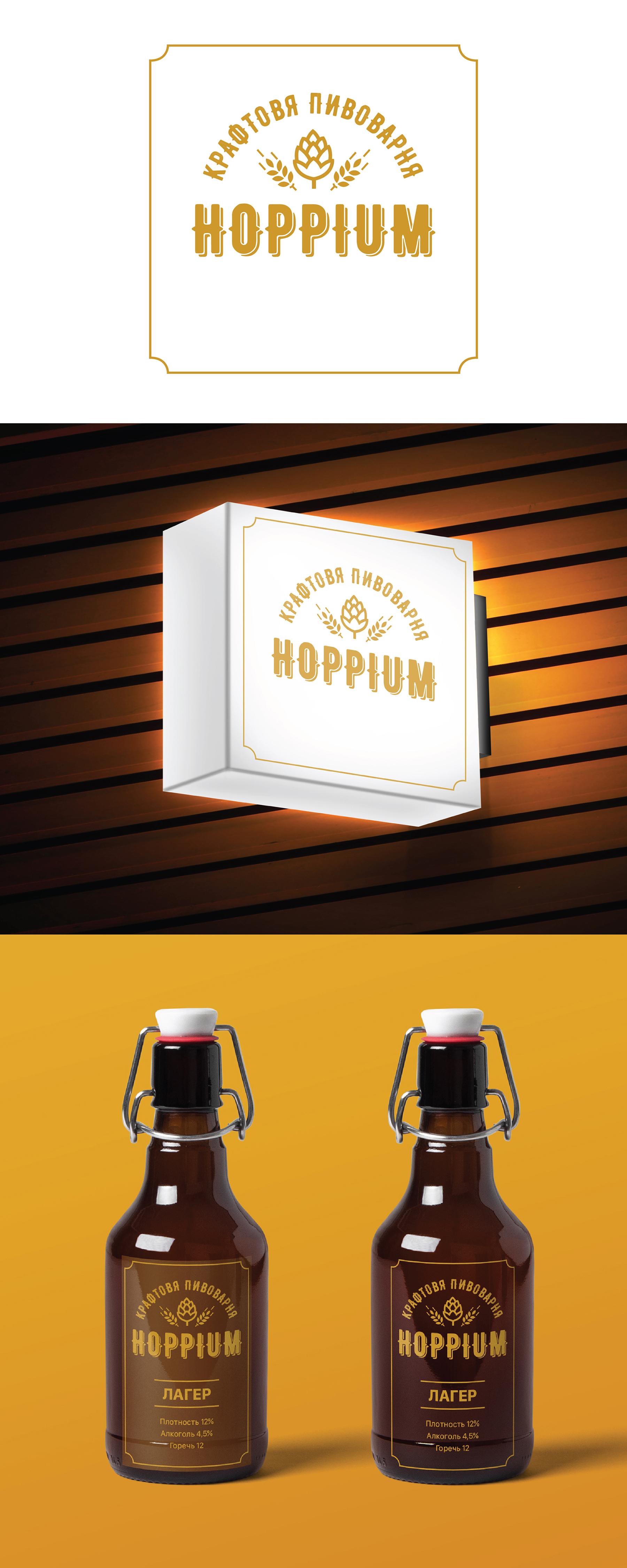 Hoppium