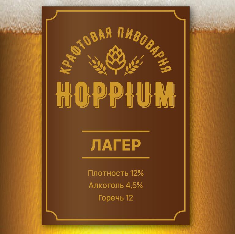 Логотип + Ценники для подмосковной крафтовой пивоварни фото f_1275dc467149df27.jpg