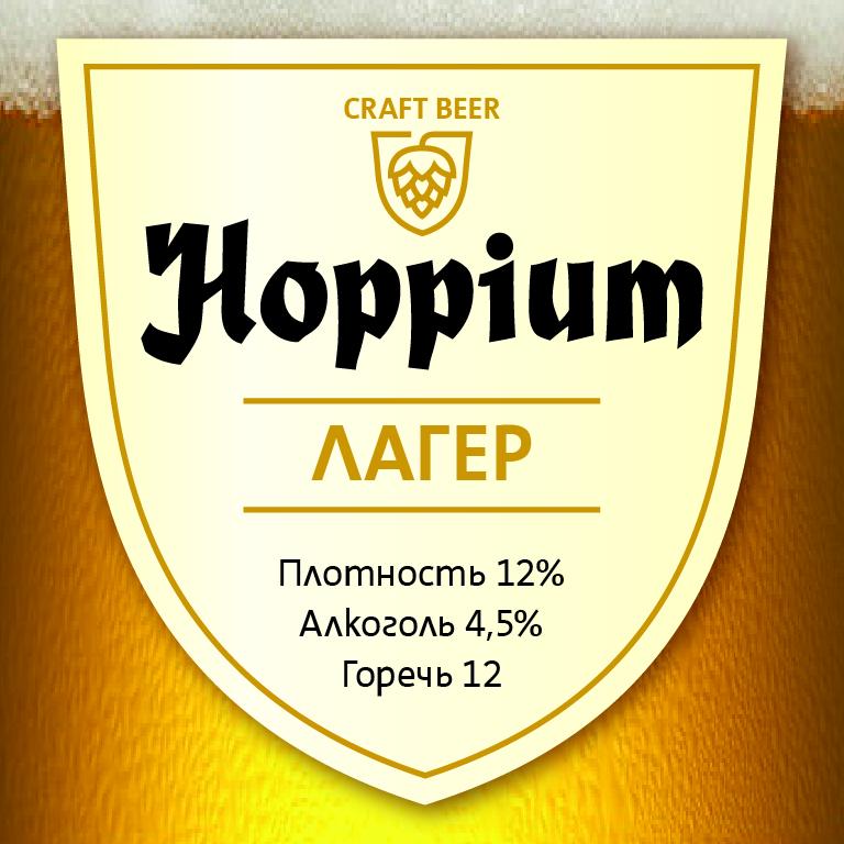 Логотип + Ценники для подмосковной крафтовой пивоварни фото f_2715dc044ed1ef69.jpg