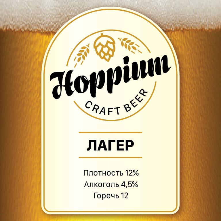 Логотип + Ценники для подмосковной крафтовой пивоварни фото f_2915dc04f510e437.jpg
