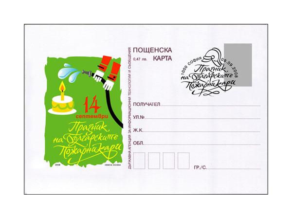 Пощенска карта и печат