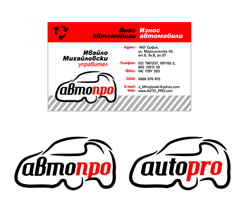 AutoPRO logo + bussines card
