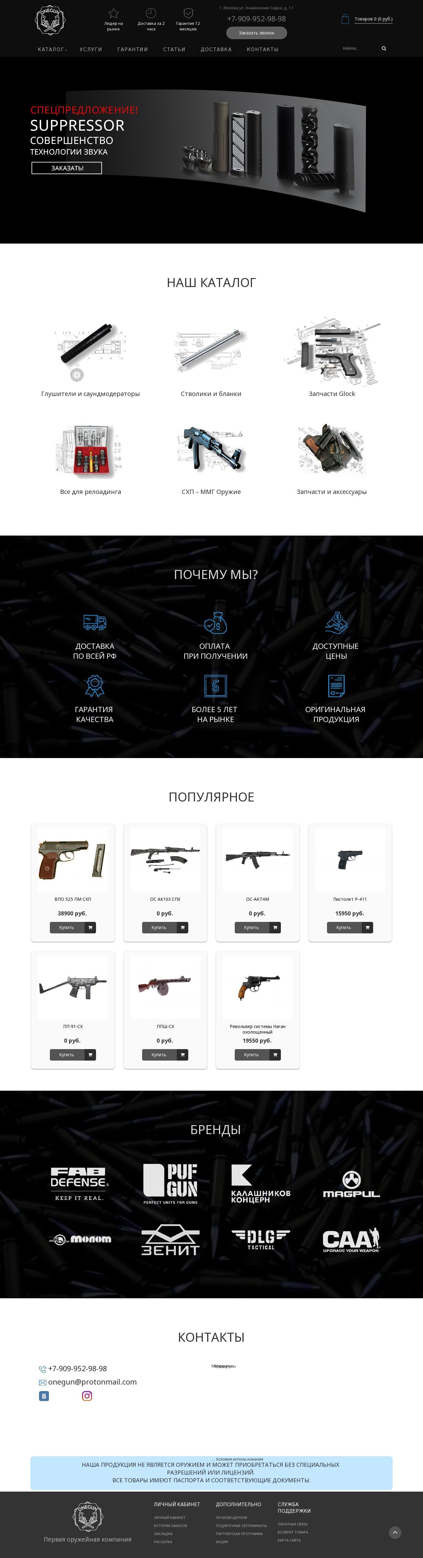 Бюджетный магазин оружия (onegun.ru)