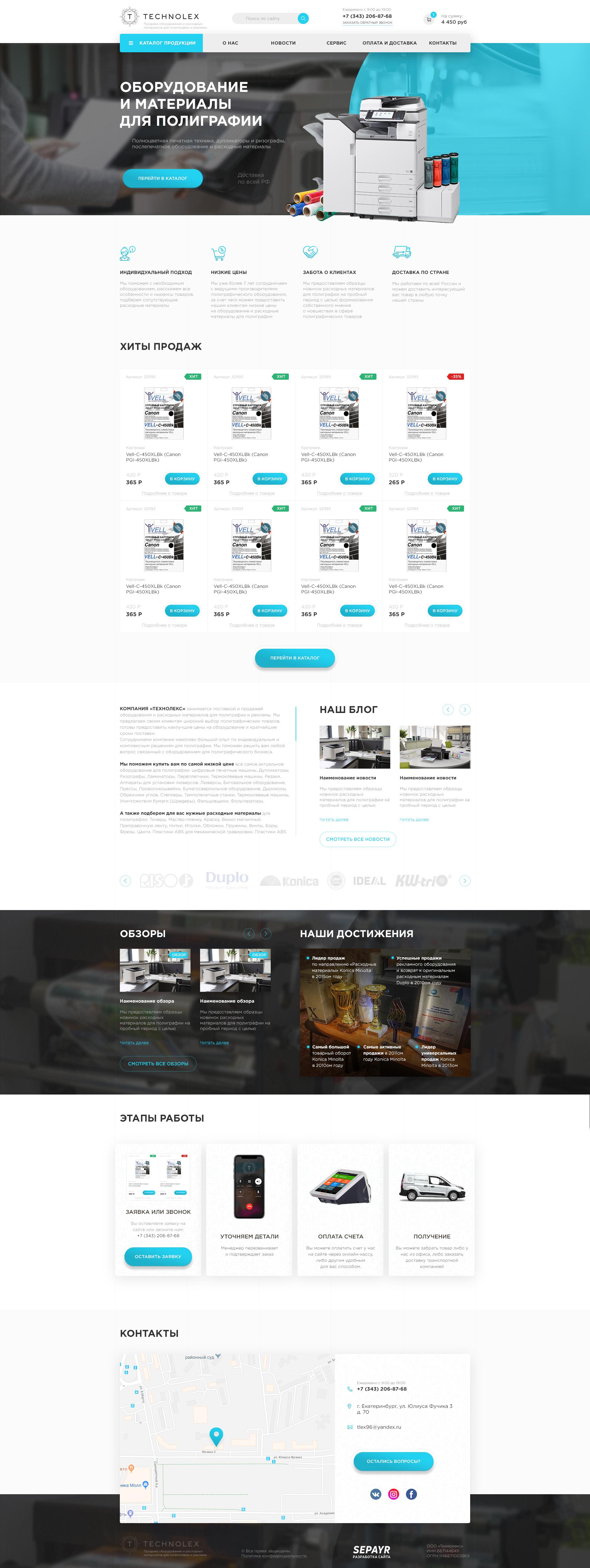 Посадка дизайна и программирование магазина на Opencat (technolex96.ru)
