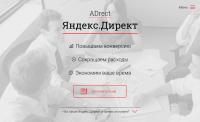 Яндекс Директ Повышение конверсии