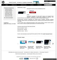 Самописный движок магазина: Оригинальные картриджи HP