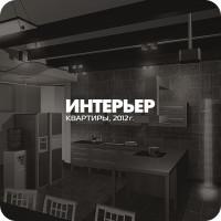 Дизайн_интерьера_квартиры_2012