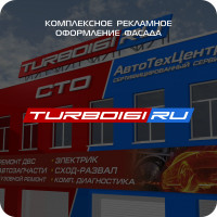 Турбо_АТЦ_Оформление_Фасада
