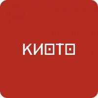 Киото_Буклет_2017