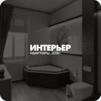 Дизайн_интерьера_квартиры_2018