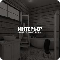 Дизайн_интерьера_жилого_дома_2018