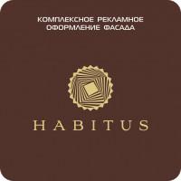 Habitus_Оформление_Фасада