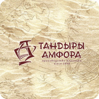 Амфора разработка сертификатов (2016 г.)