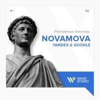 NovaMova   Рекламные баннеры Yandex & Google