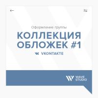 """Коллекция оформления обложек """"Вконтакте"""""""
