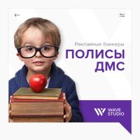 Страховка ДМС   Рекламные баннеры