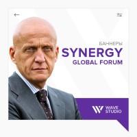"""""""Synergy Global Forum"""" объявление для контекстной рекламы Yandex & Google"""