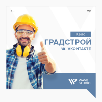 """""""Град Строй"""" Продвижение строительной компании Вконтакте"""