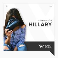 Hillary   Прайс