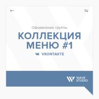 """Коллекция оформления меню """"Вконтакте"""""""