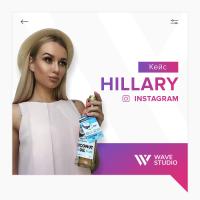 Hillary Продвижение бренда косметики в Instagram