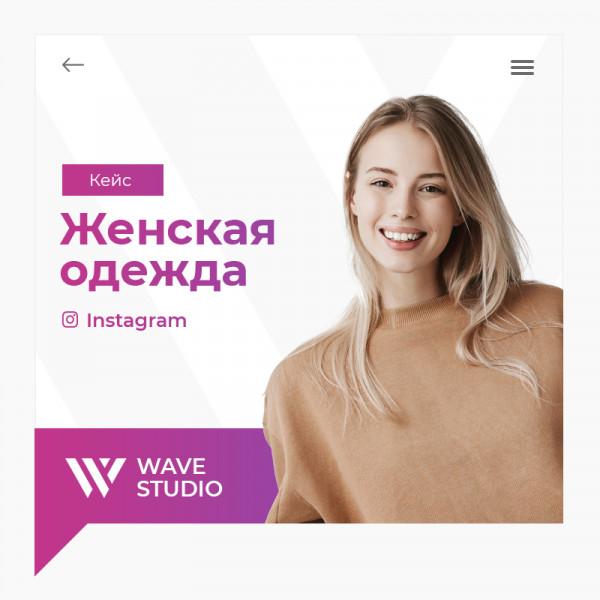 Магазин женской одежды   Больше 10$ оборота с каждого 1$, вложенного в рекламу