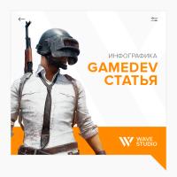 Gamedev   Инфографика