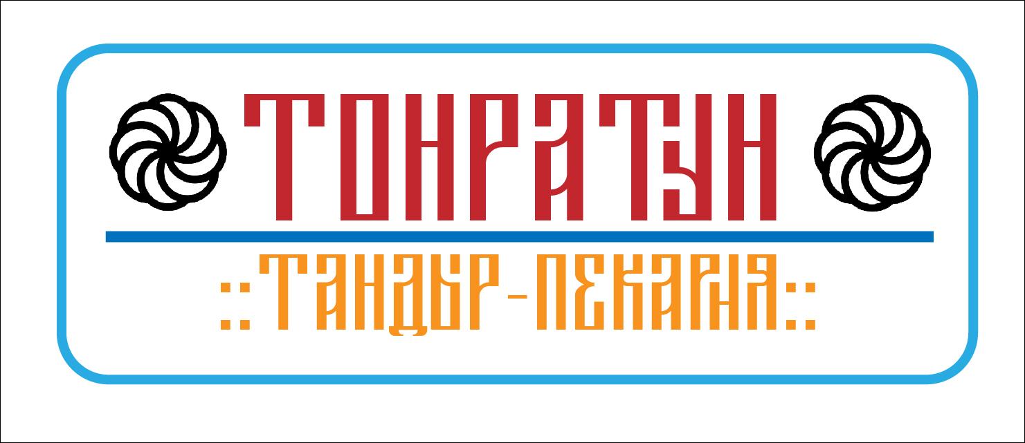 Логотип для Пекарни-Тандырной  фото f_9435d91e30096d82.jpg