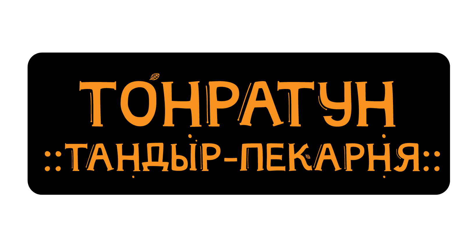 Логотип для Пекарни-Тандырной  фото f_9565d91e2fa29358.jpg