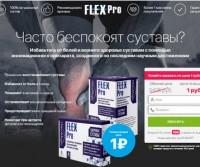 Текст для лендинга: Средство для суставов Flex Pro