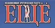ЕЩЕ (эротическая газета)