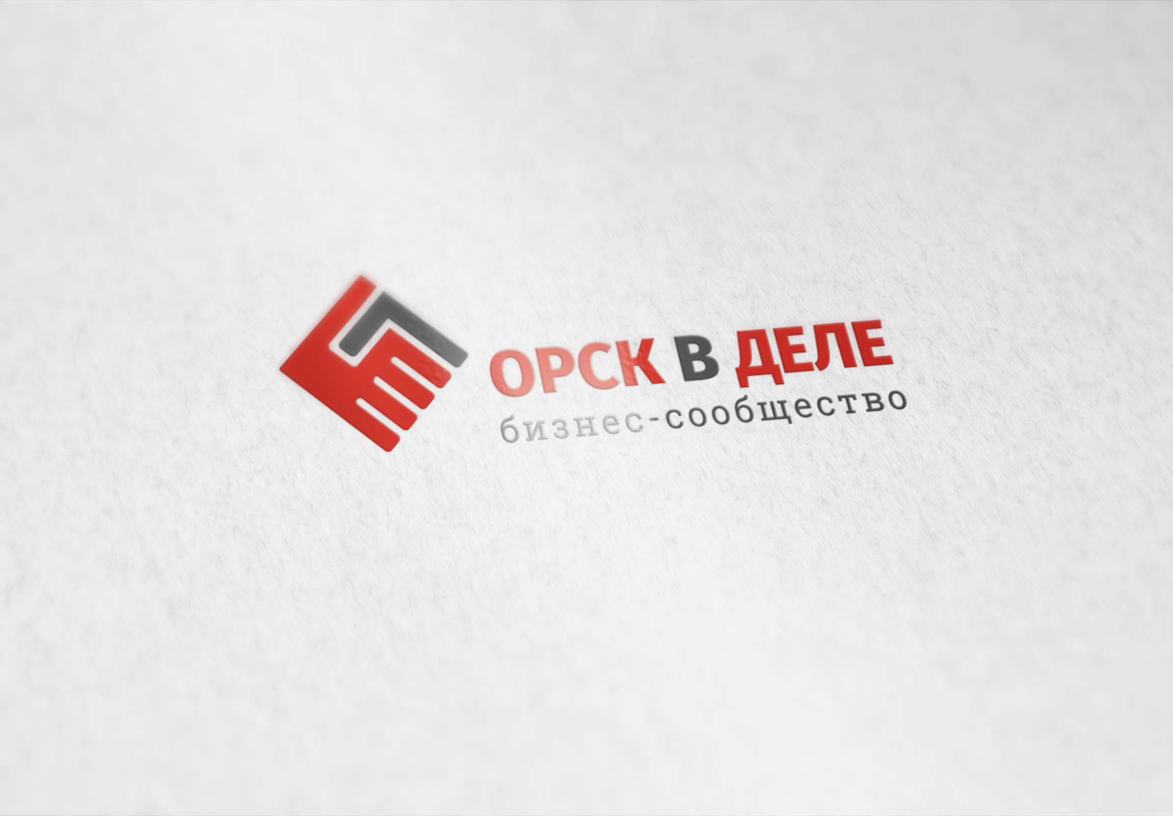 Орск в деле. Логотип + логобук