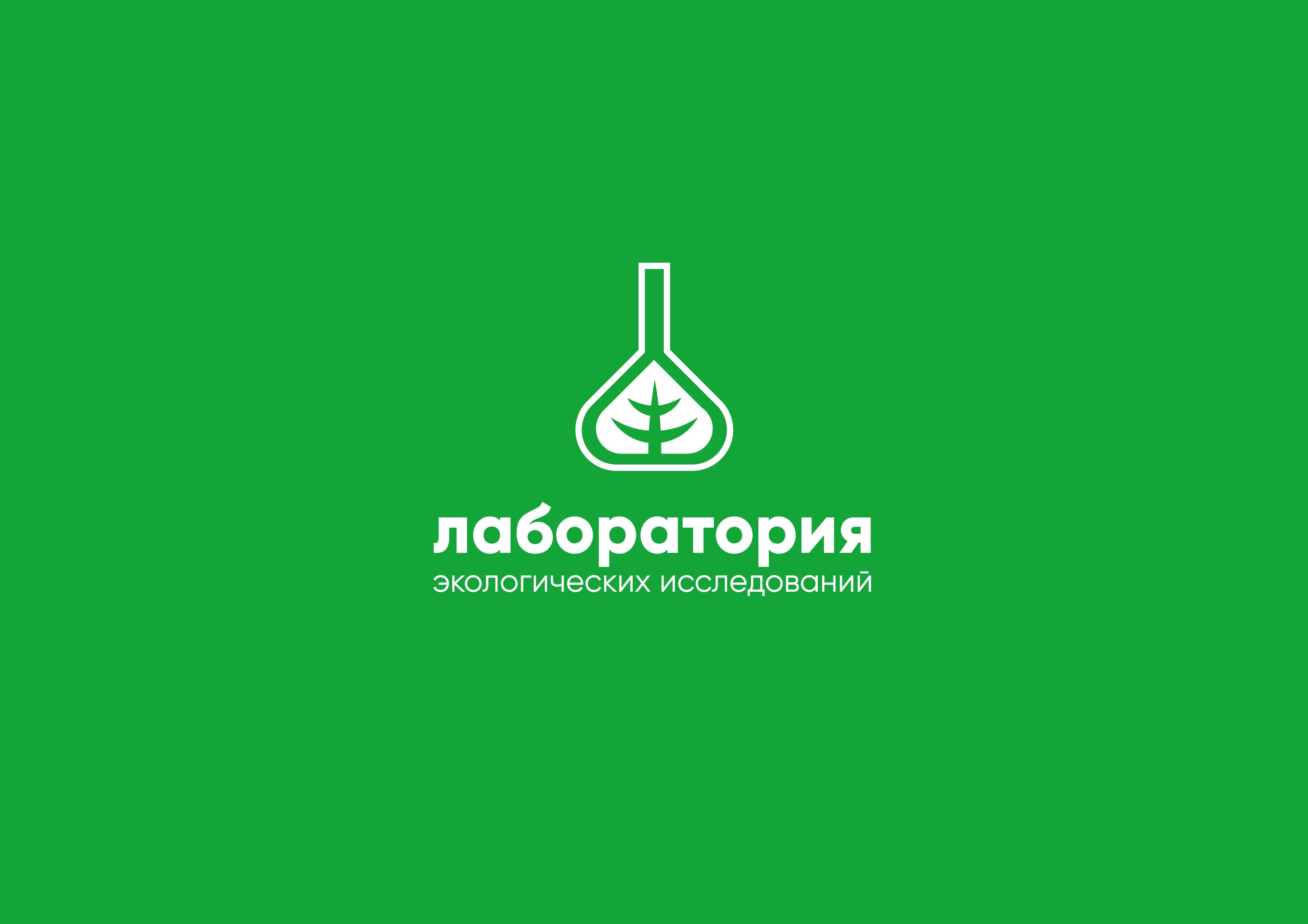 Лаборатория экологических исследований