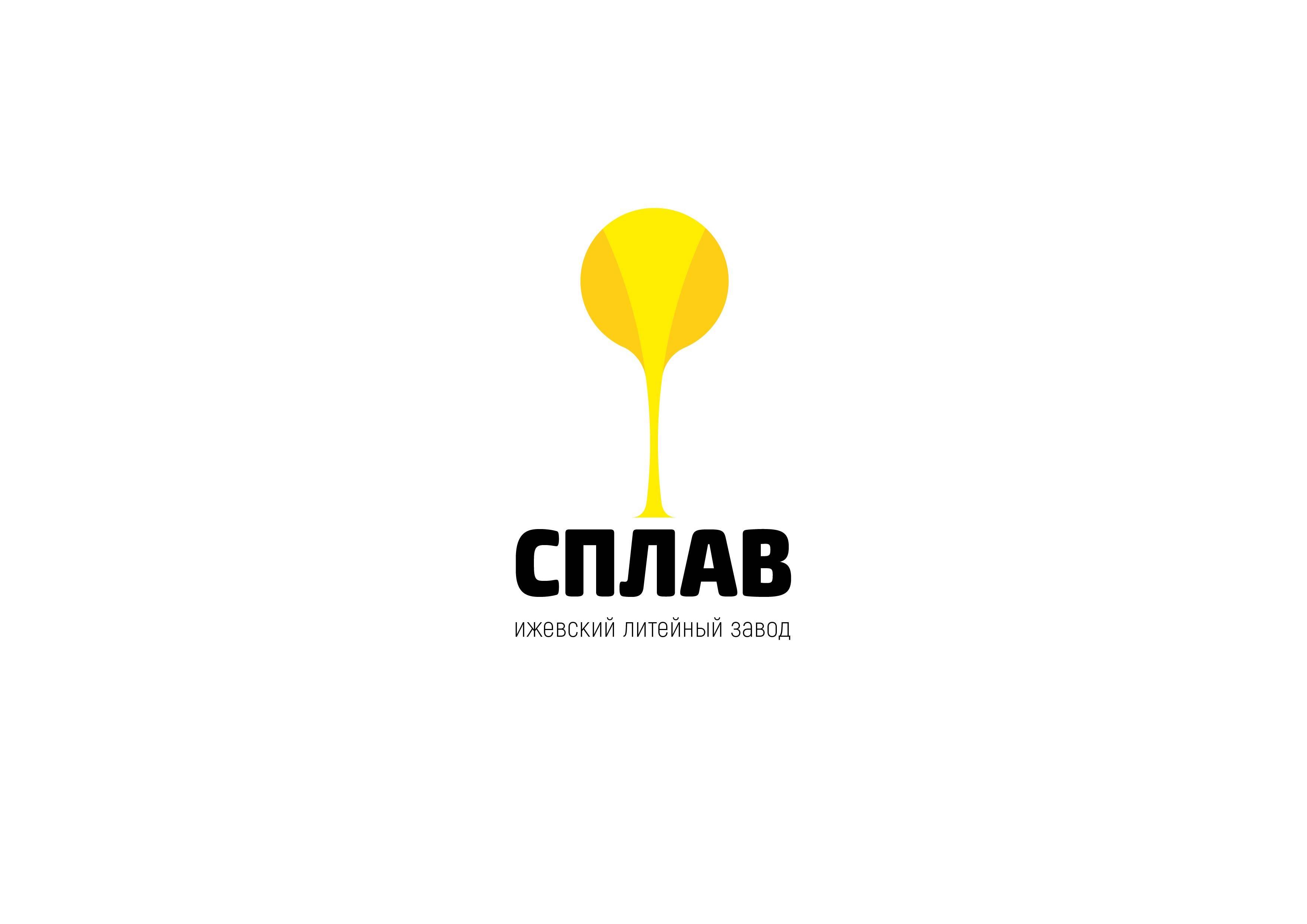 Разработать логотип для литейного завода фото f_8685b0478c4a703b.jpg