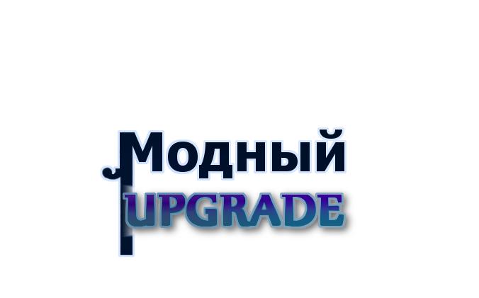 "Логотип интернет магазина ""Модный UPGRADE"" фото f_458594248479ebc8.png"