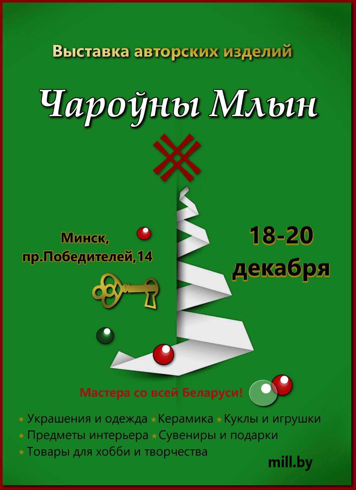Дизайн новогодней афиши для выставки изделий ручной работы фото f_5875f88eede9f430.jpg