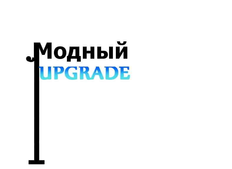 "Логотип интернет магазина ""Модный UPGRADE"" фото f_77759424805903f5.png"