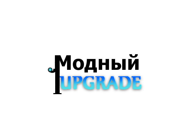 "Логотип интернет магазина ""Модный UPGRADE"" фото f_78259424811dd821.png"