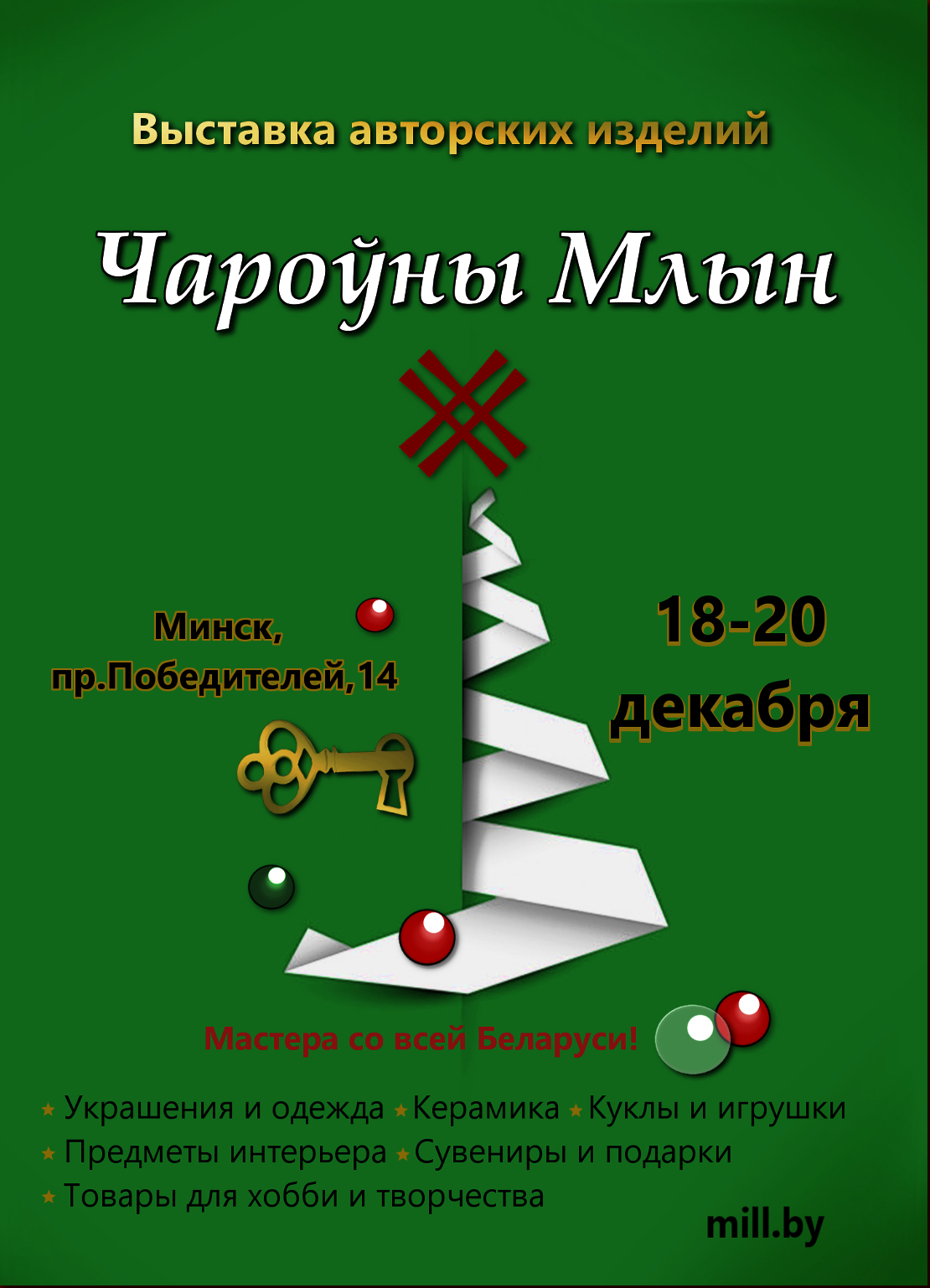 Дизайн новогодней афиши для выставки изделий ручной работы фото f_8275f88efff9b040.jpg