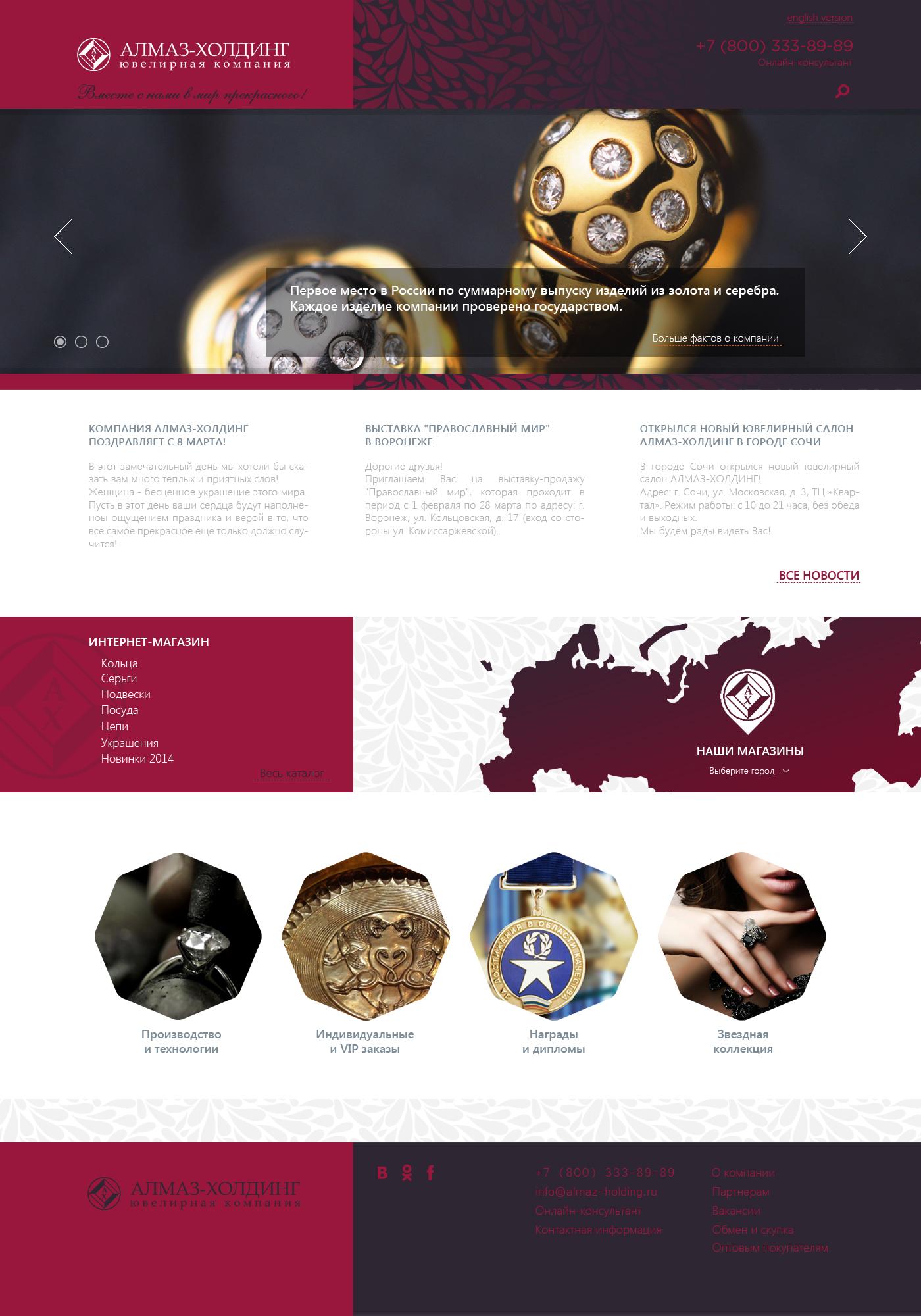 Дизайн сайта для ювелирной компании Алмаз-Холдинг фото f_276531f43ef70780.jpg