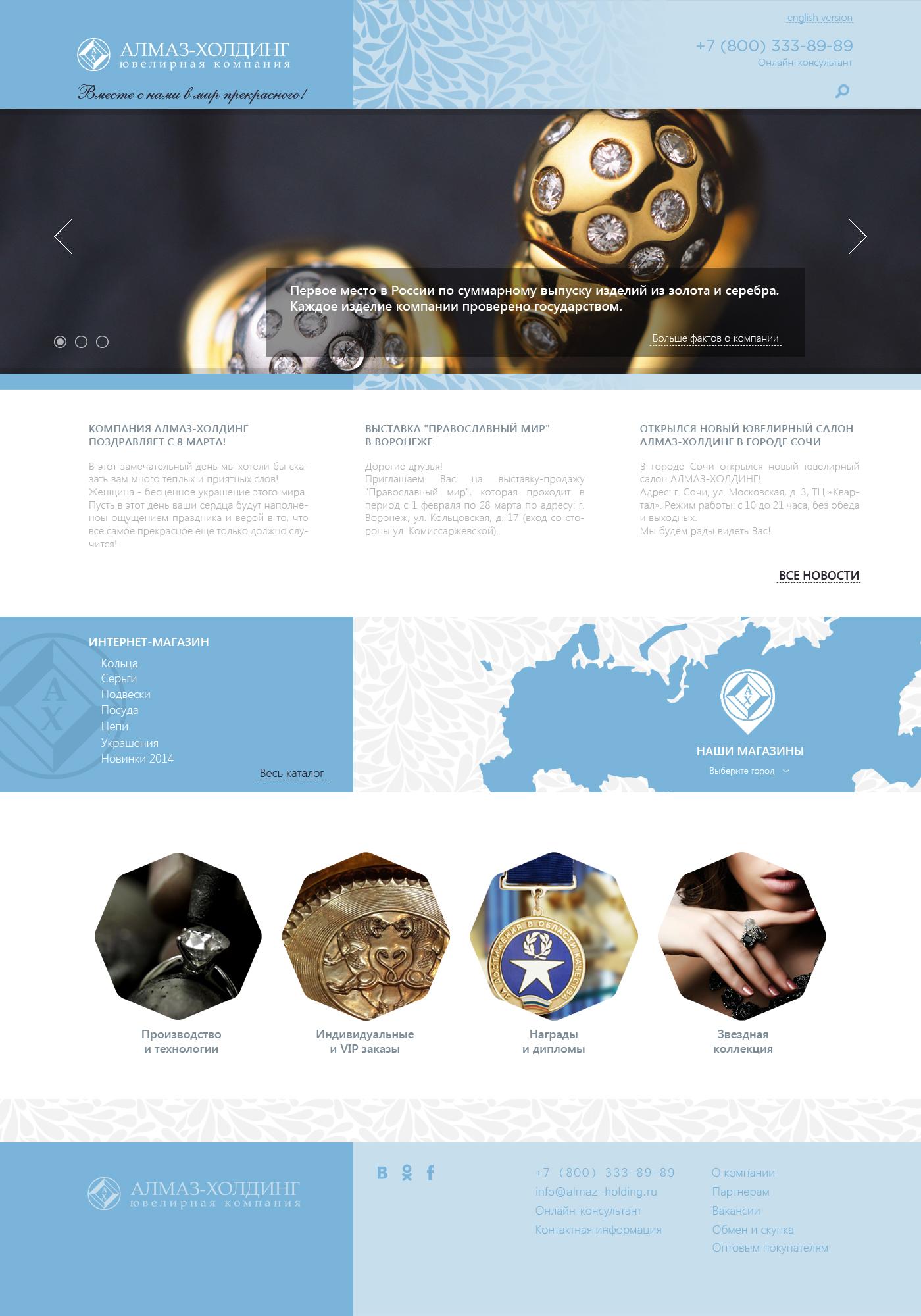 Дизайн сайта для ювелирной компании Алмаз-Холдинг фото f_595531f5a73b72b7.jpg