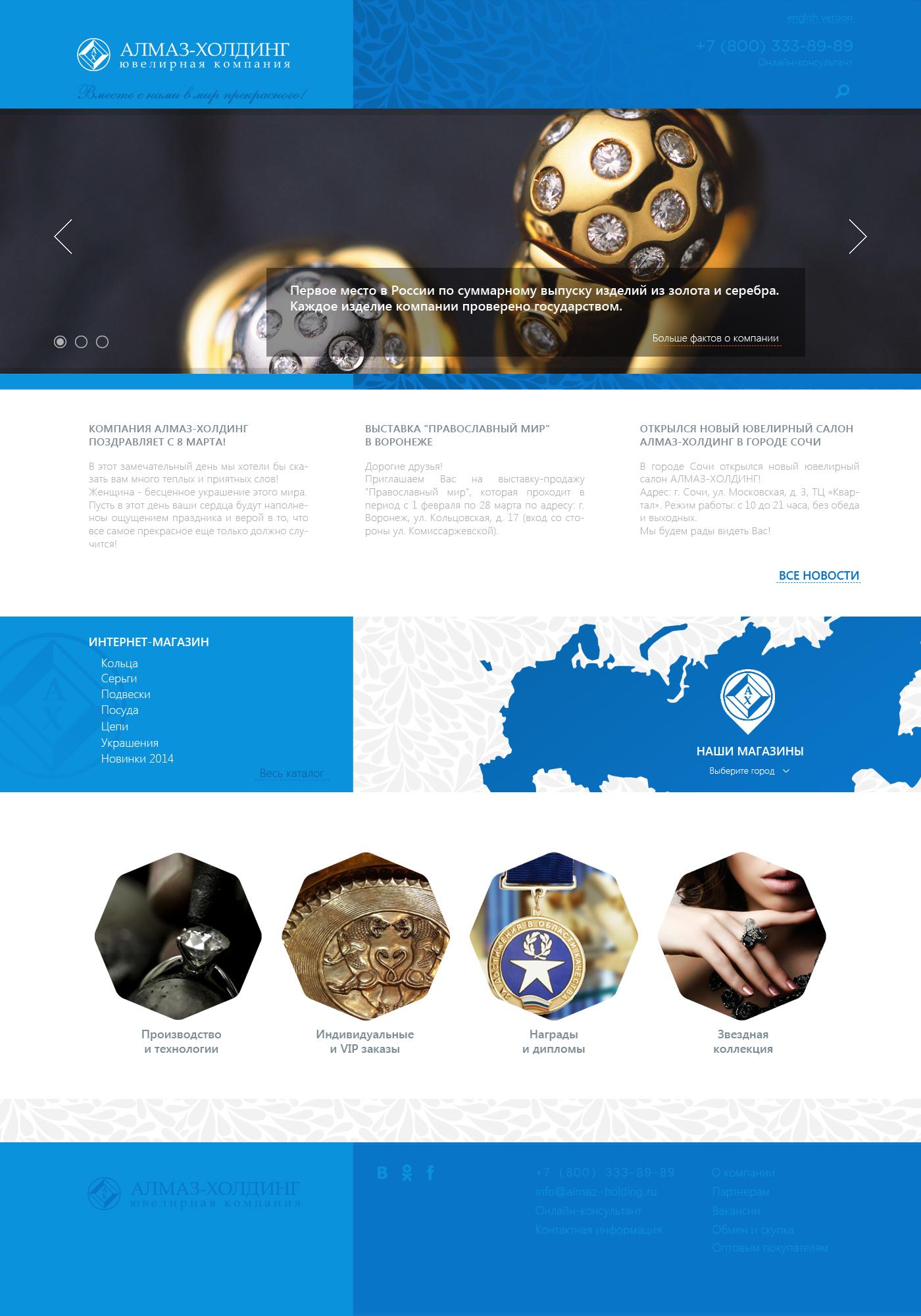 Дизайн сайта для ювелирной компании Алмаз-Холдинг фото f_910531f3bc6e22fe.jpg