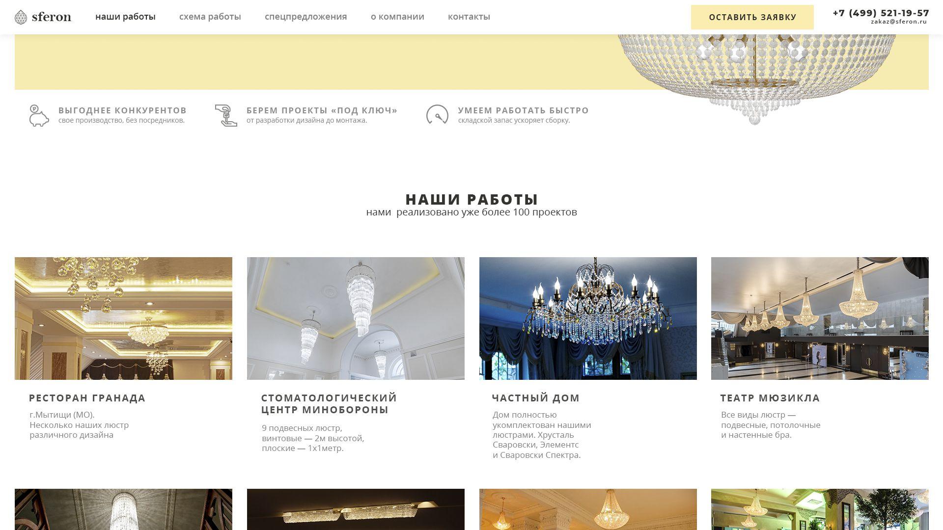 Переделать веб-сайт для sferon.ru фото f_1685b463c5c382f1.jpg
