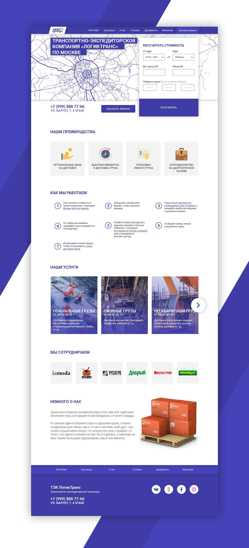 Дизайн сайта транспортно-экспедиторской компании ЛогикТранс фото f_6525a47f05a6ca09.jpg