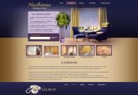 Сайт: жалюзи, шторы