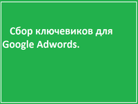 Соберу 300 ключевиков для Гугл Адвордс