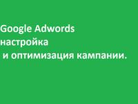 Соберу ключевики и создам объявления для Гугл Адвордс.