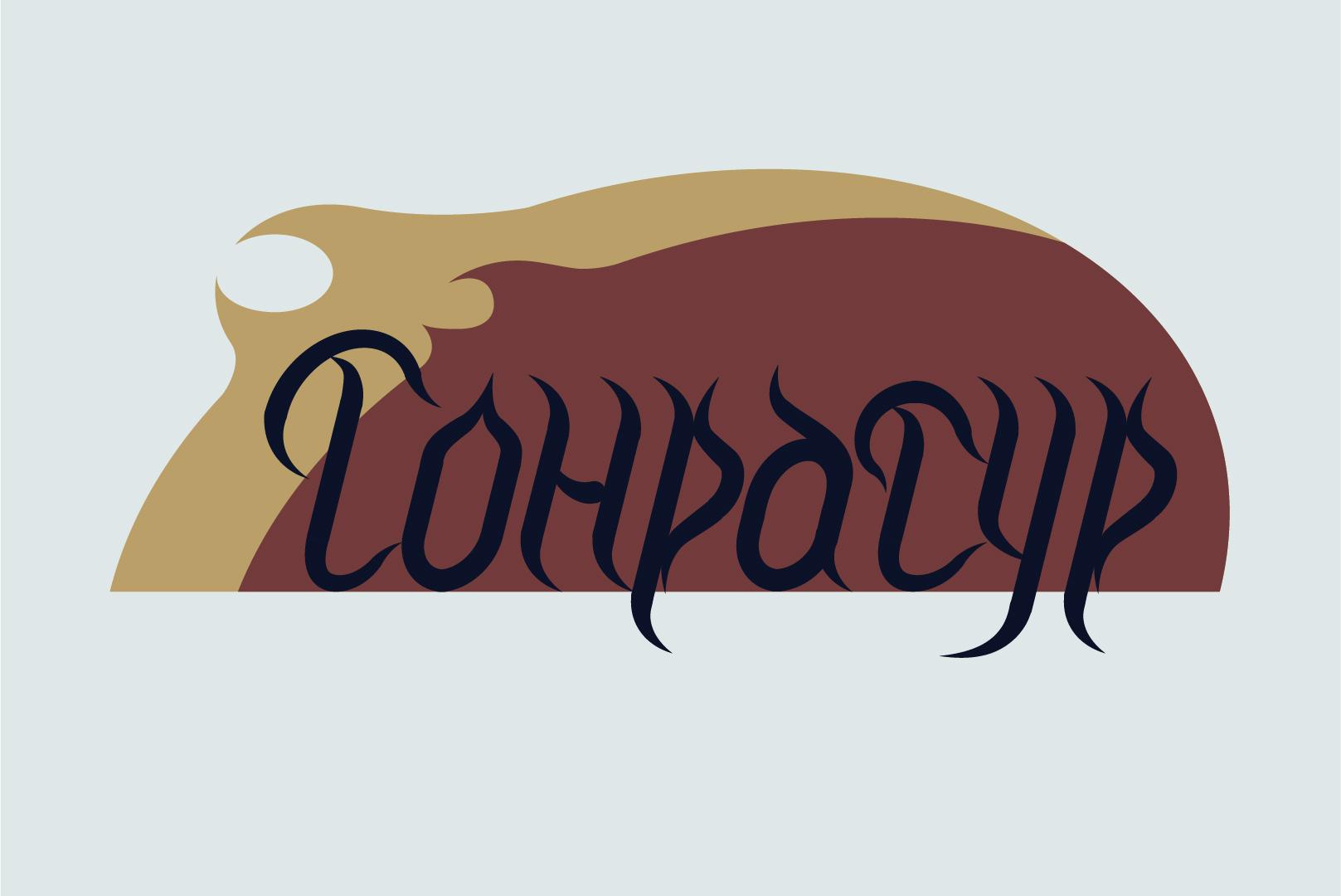 Логотип для Пекарни-Тандырной  фото f_4995d91a559c39d0.jpg