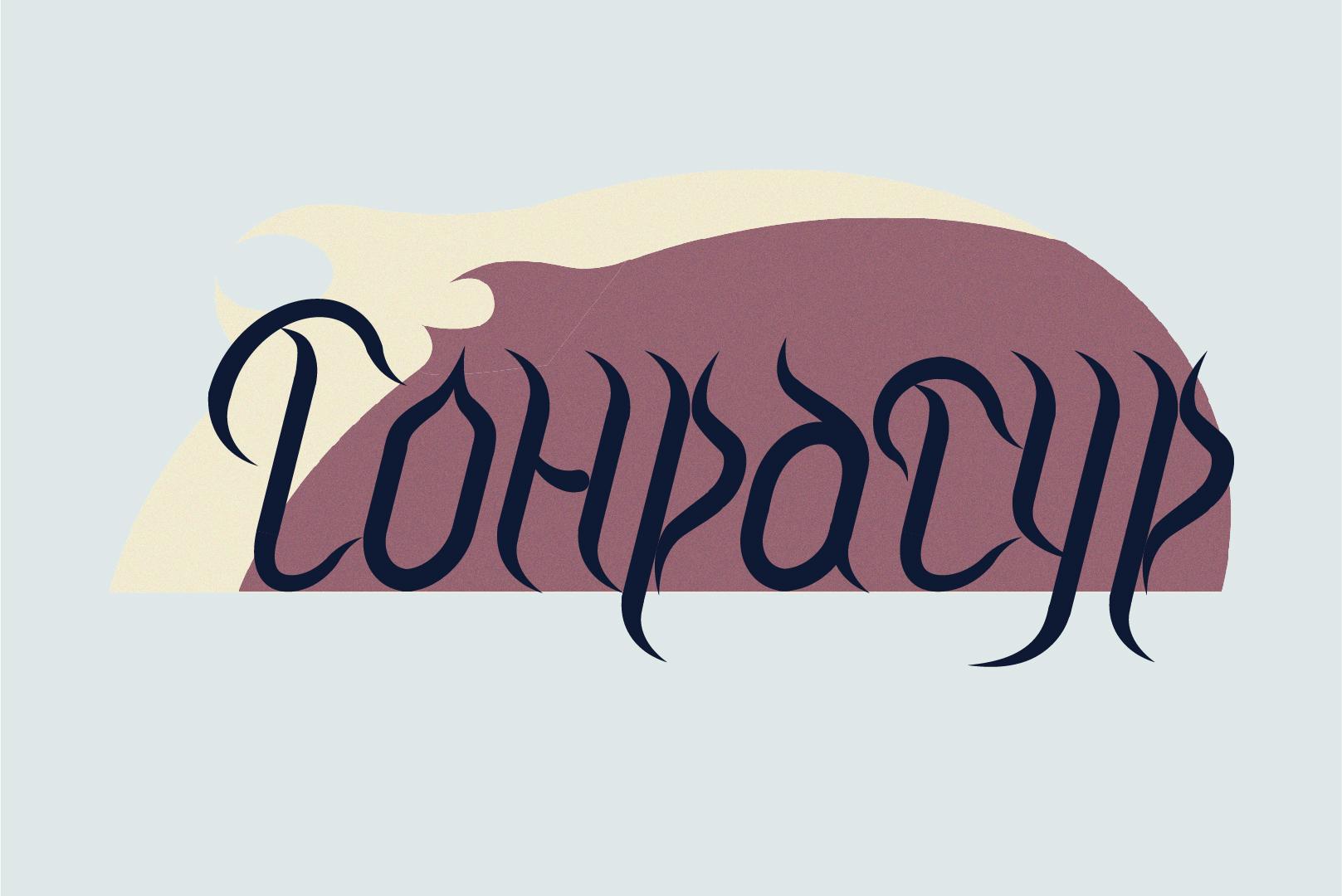 Логотип для Пекарни-Тандырной  фото f_7465d91a98dbd9b4.jpg